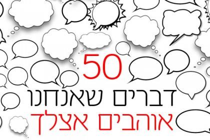מקדימה50