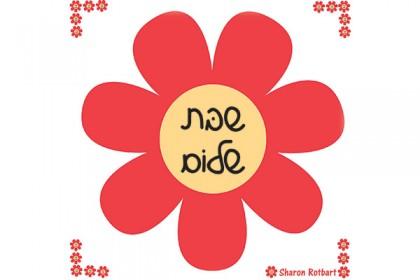 פרח-שבת-שלום