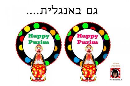 ראשית purim