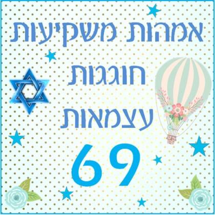 עצמאות 69