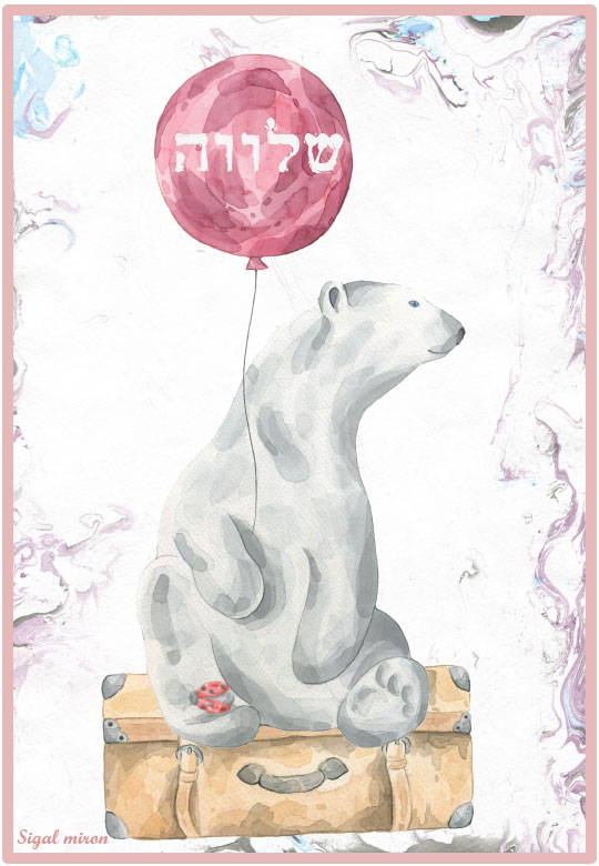 שלווה-דוב-ובלון