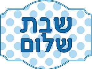 גרפיקה-לגן-שבת-שלום-כחול