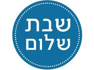 גרפיקה-לגן-שבת-שלום-עיגול-כחול