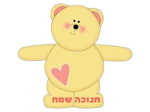 דובי-חיבוקי-חנוכה-שמח
