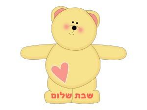 דובי-חיבוקי-שבת-שלום