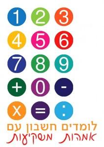 דף-חשבון-Learning-Math-01