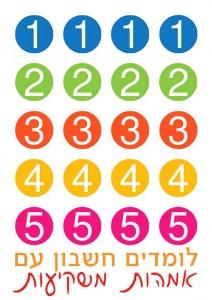דף-חשבון-Learning-Math-02