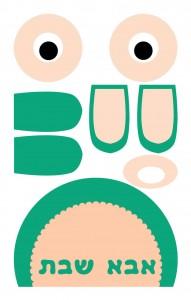 אבא-שבת-דובי-גזירה-ירוק-כותרת
