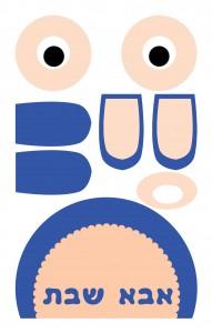 אבא-שבת-דובי-גזירה-כחול-כותרת