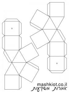 אוריגמי-סביבון-קטן