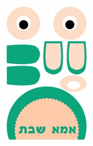 אמא-שבת-דובי-גזירה-ירוק-כותרת