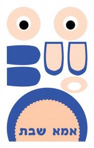 אמא-שבת-דובי-גזירה-כחול