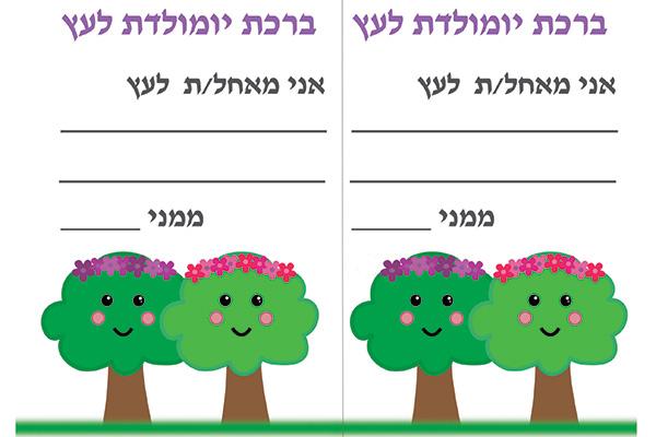 ברכה-לעצים