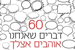 מקדימה 60