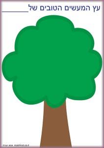עץ-מעשים-טובים