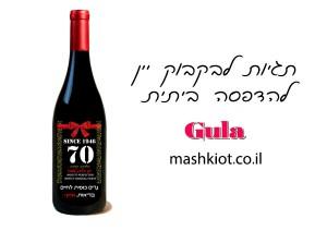 70 מקדימה מדבקות יין