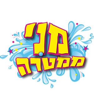 לוגו---מני-ממטרה