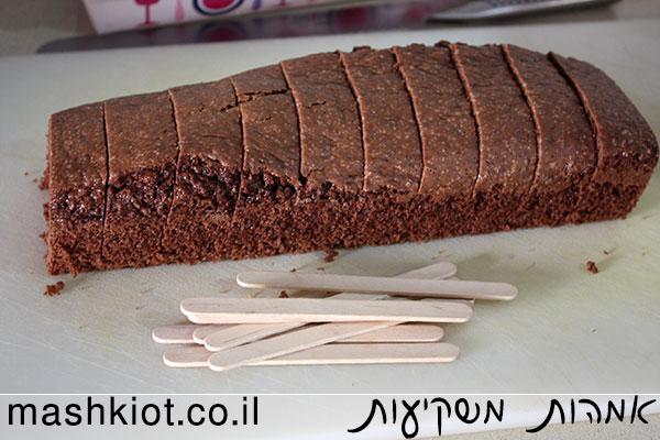 ארטיק-שוקולד-שלב-ב
