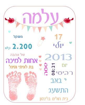 תעודת-לידה-בנות-2
