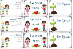 זרעים-של-אהבה---קטן-יותר