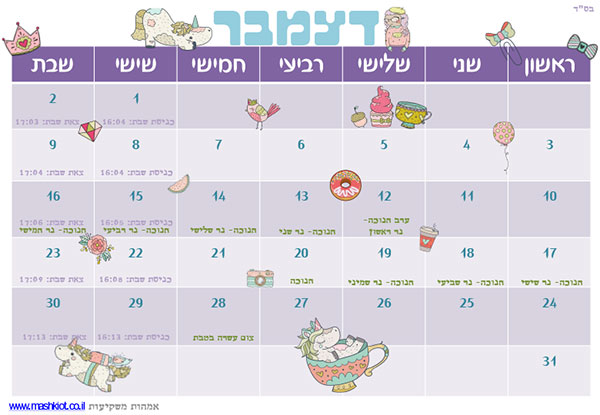 לוח חודשי - חודש דצמבר 2017