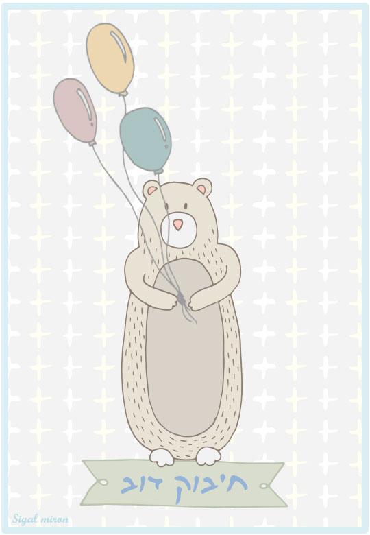 חיבוק-דוב