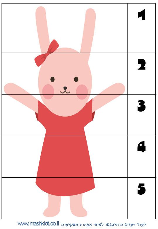 לומדים-מספרים-טרום-טרום-2