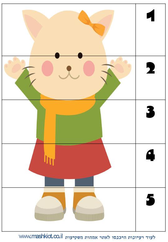 לומדים-מספרים-טרום-טרום-3