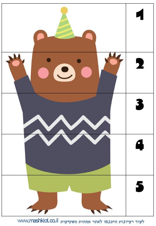 לומדים-מספרים-טרום-טרום-6