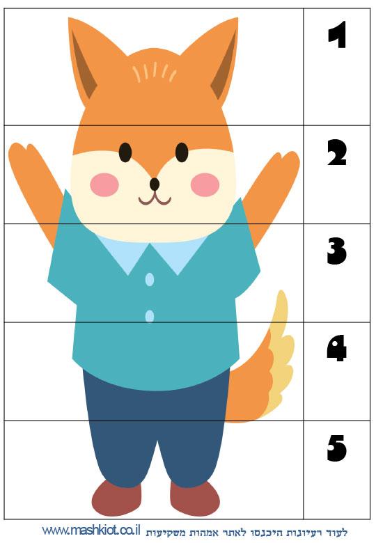 לומדים-מספרים-טרום-טרום-7