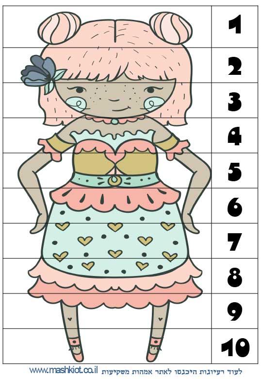 לומדים-מספרים-דגם בובה