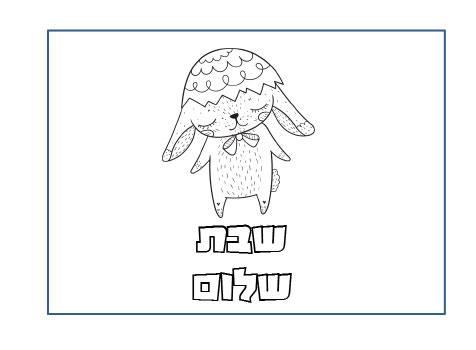 וופל שבת שלום לצביעה- ארנבון